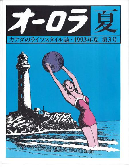 Reactor-Tomio_Nitto-Orora-Summer1993